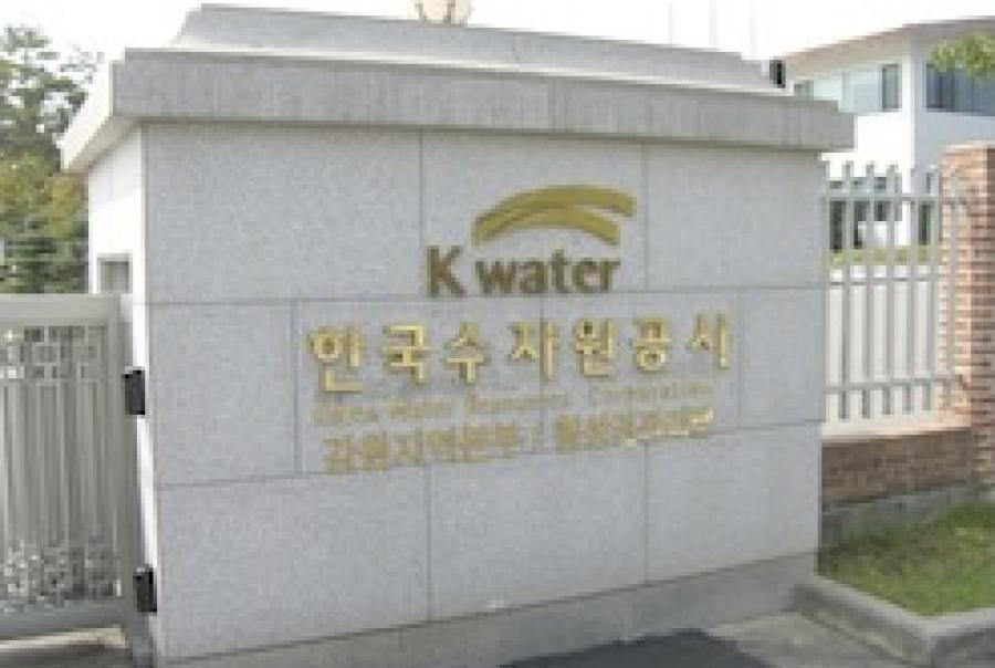 Addressing South Korean Water Issues in New Ways